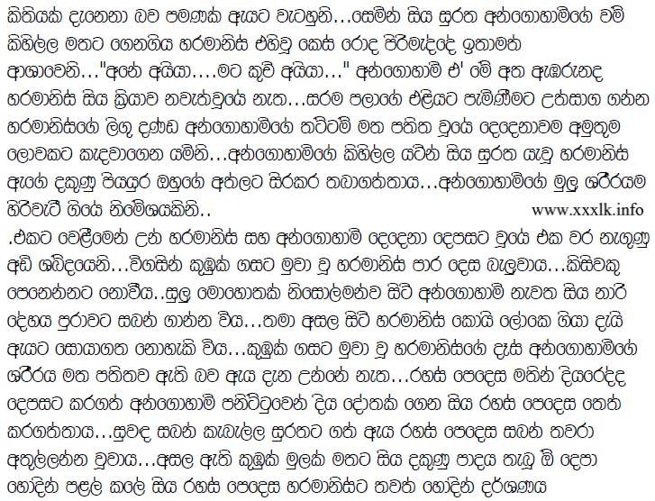 Sinhala wal katha nendi petiya click for details sinhala wal katha
