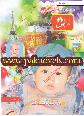 Phool Kids Magazine March 2015