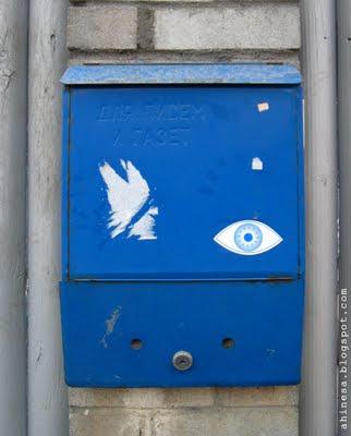 всевидящее око, почта