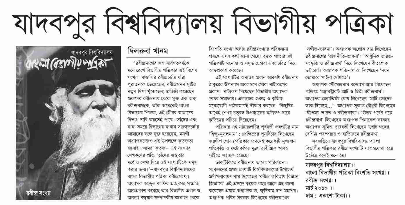 Rabindranath tagore love poems