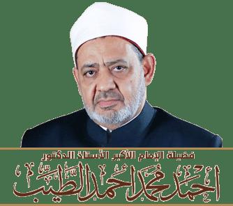 Al-Imam al-Akbar Terkini