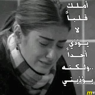 صورة حزينة للقلوب الطيبة بالكلمات