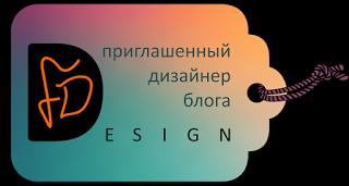 Приглашенный дизайнер Fluffy Duffy