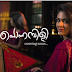 Ponnambili Malayalam Serial on Mazhavil Manorama starts on 30th November 2015