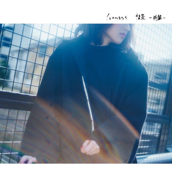 [Album] GOMESS – 情景 -前篇- (2016.04.27/MP3/RAR)