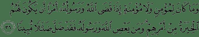 Surat Al Ahzab Ayat 36