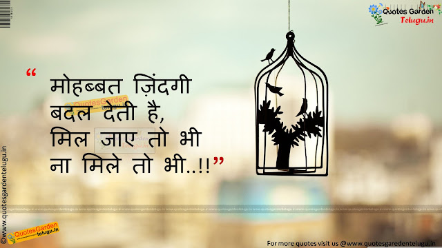 Best Hindi Love quotes love shayari