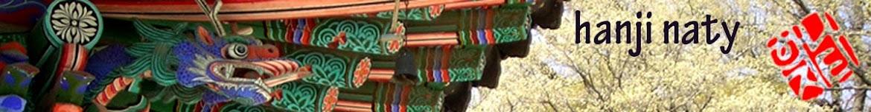 Hanji Naty (한지나티)