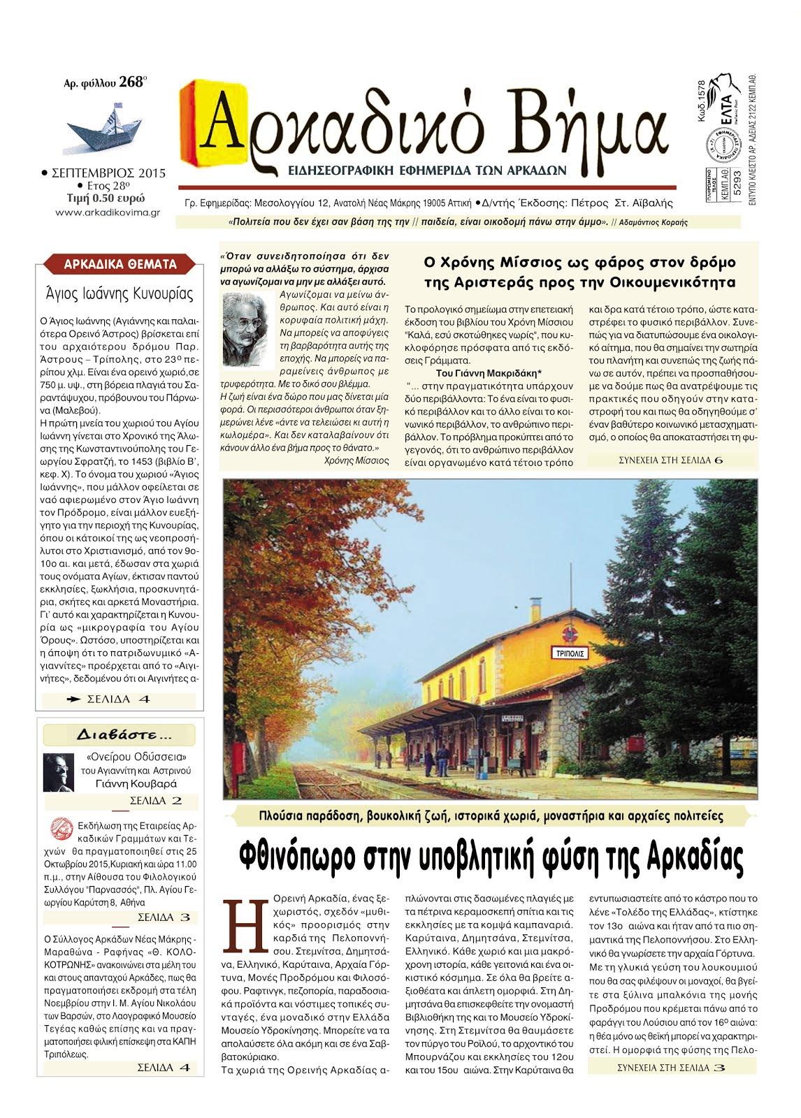 """Εφημερίδα """"Αρκαδικό Βήμα"""" από το 1988 κοντά στους Αρκάδες"""