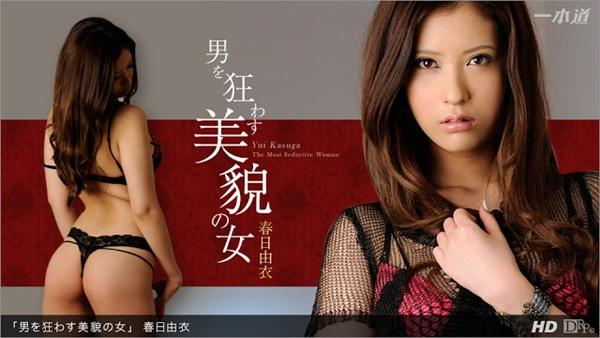 Japan Av Uncensored 050913-588 Yui Kasuga HD