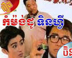 Kamong do tenfi - Chinese Movie, Movies, chinese movies , Movies , Movies, chinese movies , Movies - [ 7 part(s) ]