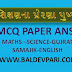 SSC  AND HSC ALL SUB. MCQ ANSWERKEY