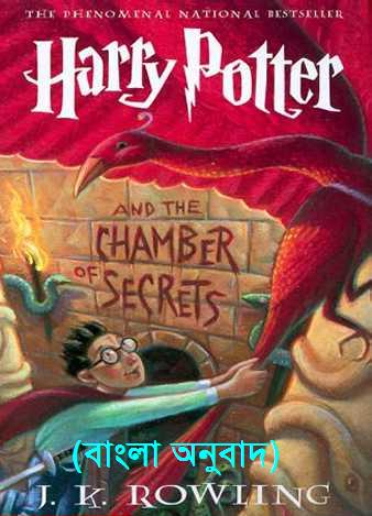 Harry Potter & The Chamber of Secrets (Bangla)