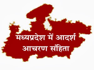 मध्यप्रदेश में आदर्श आचरण संहिता, State Model Code of Conduct