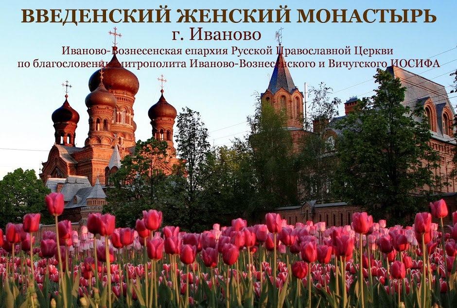 Введенский женский монастырь г.Иваново