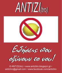 antizitro.blogspot.gr