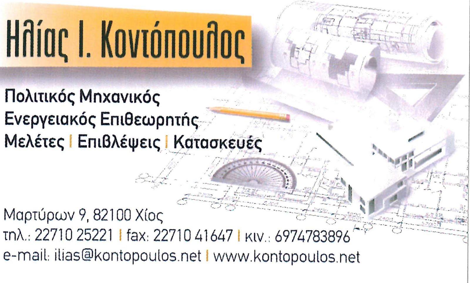 kontopoulos