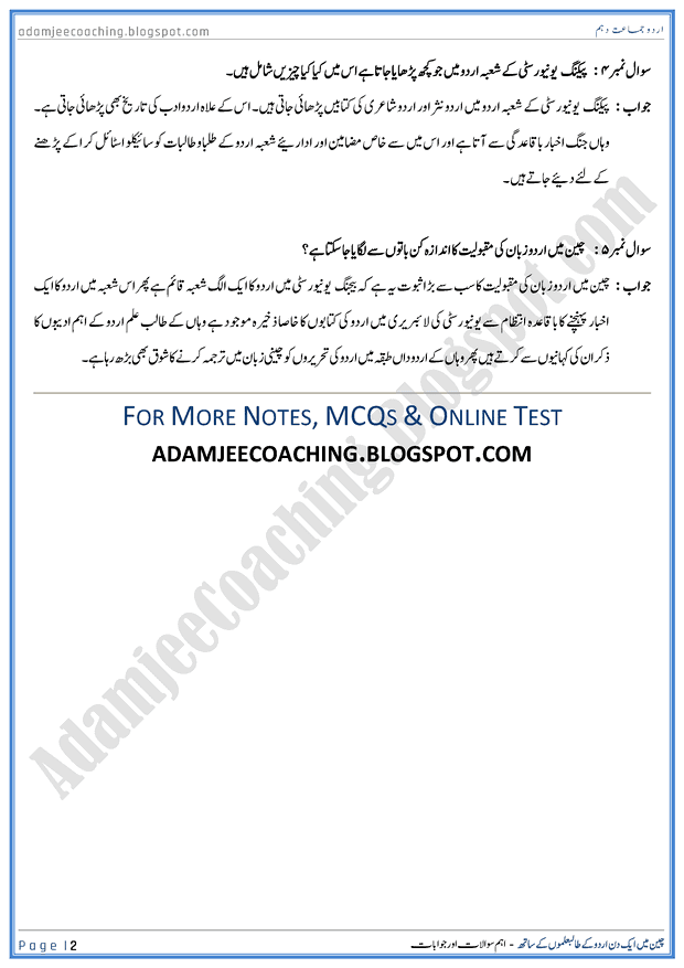 cheen-main-ek-din-urdu-kay-talibilmon-kay-sath-question-answers-urdu-10th