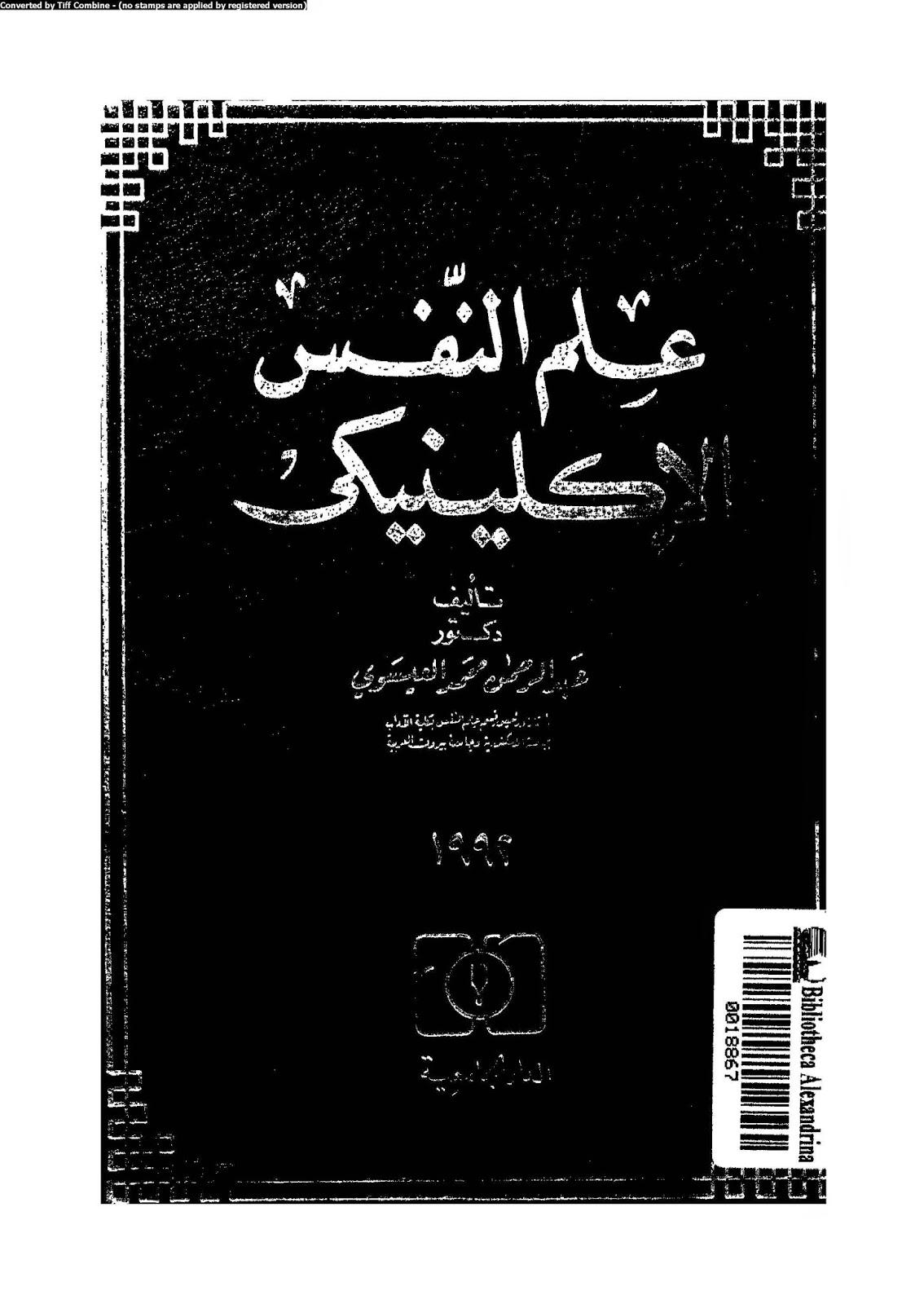علم النفس الاكلينيكي لـ عبد الرحمن محمد العيسوي