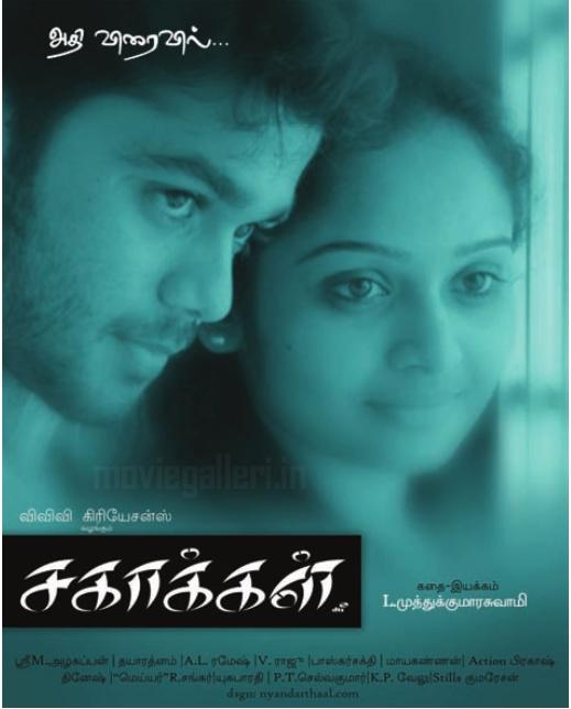 Tamil songs: 2011
