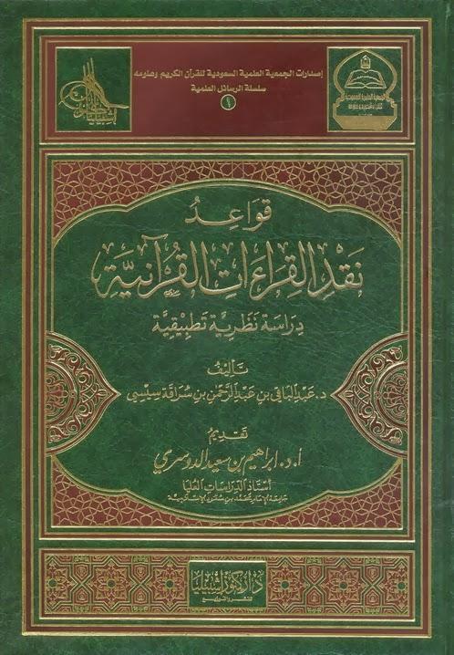 قواعد نقد القراءات القرآنية دراسة نظرية تطبيقية - عبد الباقي سيسي
