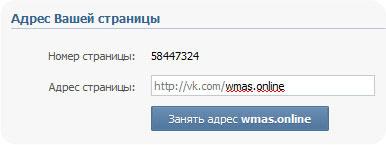 настройка URL адреса Моя страница ВКонтакте