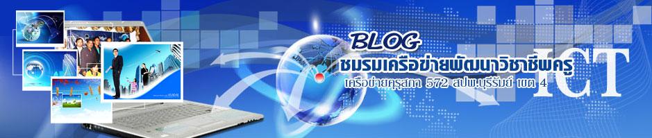 ชมรมเครือข่ายพัฒนาวิชาชีพครู ICT572