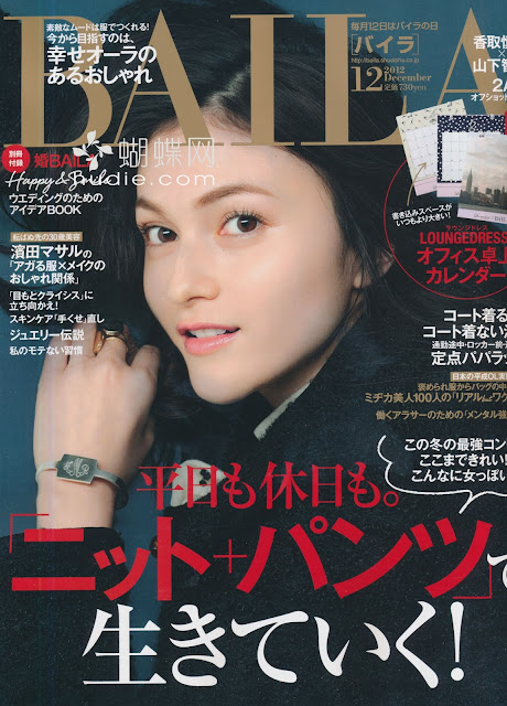 BAILA (バイラ) 2012年12月号 【表紙】 理依 japanese fashion magazine scans