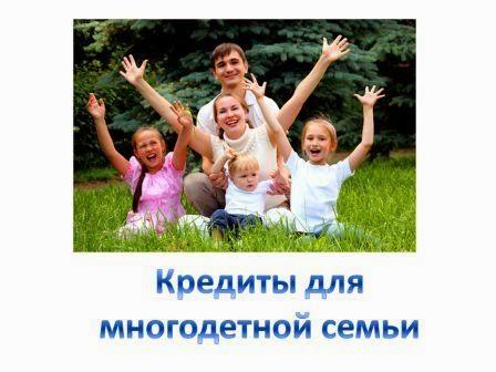 Кредит для многодетной семьи