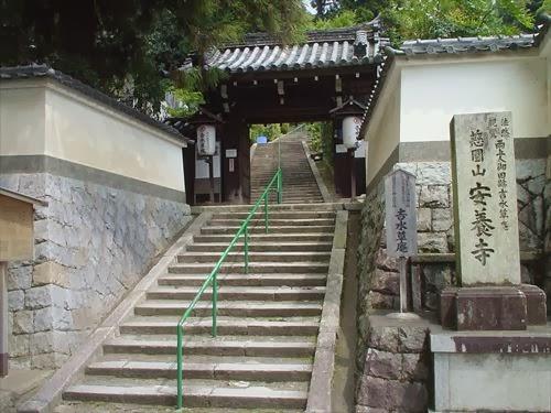 安養寺(あんようじ)