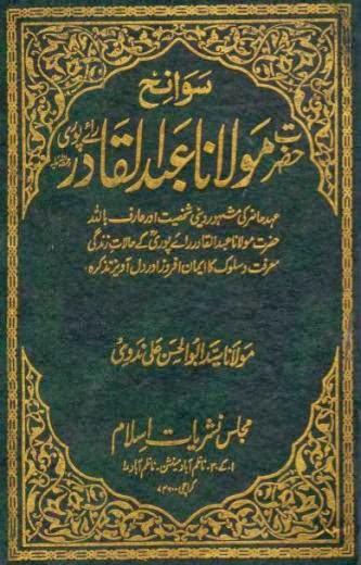 Swaneh Shaykh Abdul Qadir Raipuri