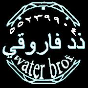 شركة ذد فاروقي لتسربات المياة في الكويت عزل الاسطح عزل الحمامات المسلبح
