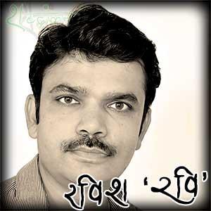 raviish 'ravi'रविश 'रवि' शब्दांकन shabdankan kavita hindi poetry