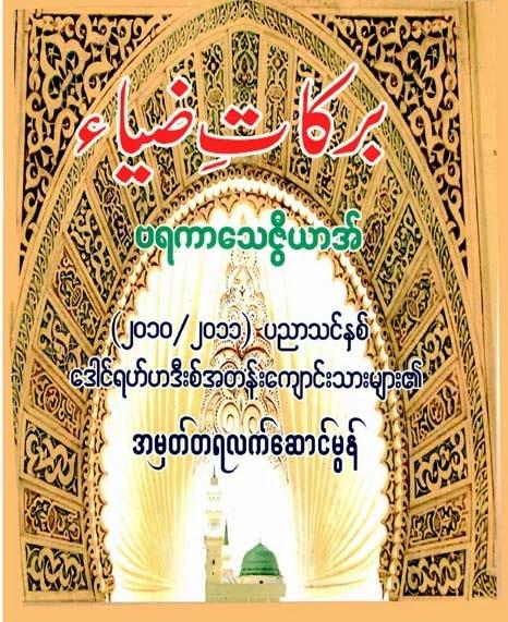 Barkatay Ziya (2012) F.jpg