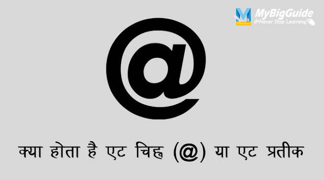 what-is-at-rate-symbol-in-hindi