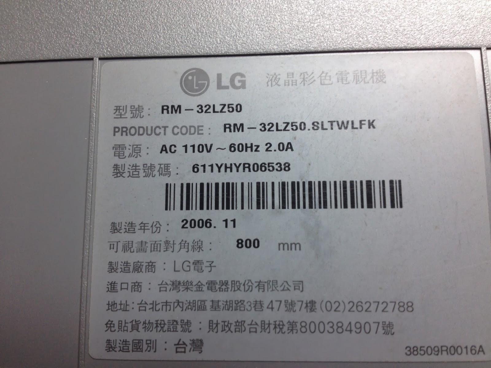 ... LG液晶電視 畫面斜紋干擾修理(小二電器修理-2手買賣