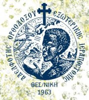Αδελφότητα ΕξωτΑδελφότητα Ορθοδόξου Εξωτερικής Ιεραποστολής