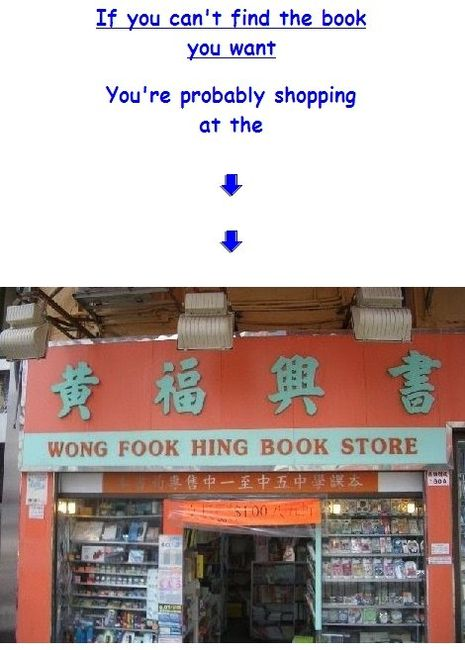 If You Can't Find The Book You Want - You're Probably Shopping At Wong Fook Hing Book Store