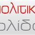 Ο ΜΗΤΡΟΠΟΛΙΤΗΣ ΑΡΓΟΛΙΔΑΣ ΣΤΗ ΣΩΤΗΡΙΑ ΠΑΠΑΔΟΠΟΥΛΟΥ (ΒΙΝΤΕΟ)