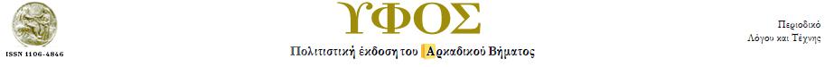 ΥΦΟΣ - επιθεώρηση λόγου & τέχνης  on-line