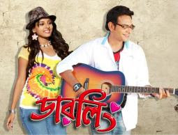 darling bangla movie online
