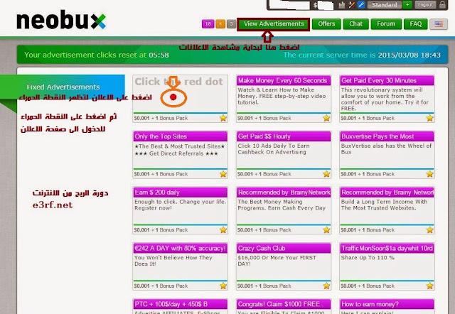 مشاهدة الاعلانات فى نيوبكس neobux