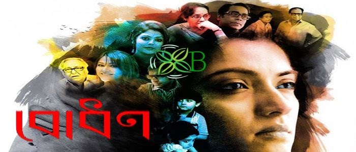 Bodhon 2015, Bengali Movie