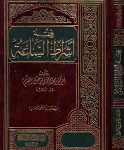 كتاب فقه أشراط الساعة - محمد المقدم