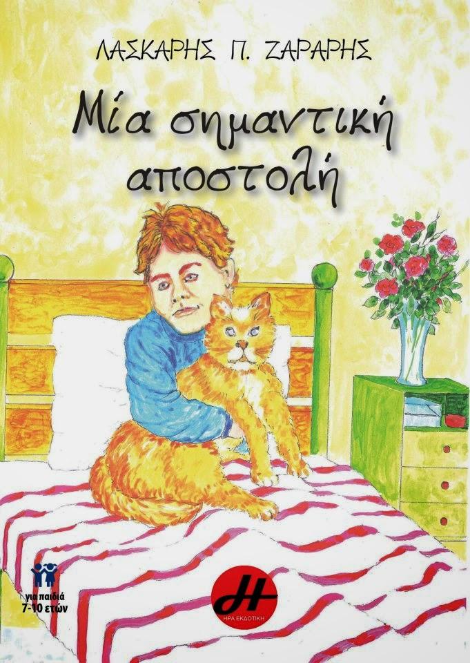 Εικονογραφημένη ιστορία για παιδιά.