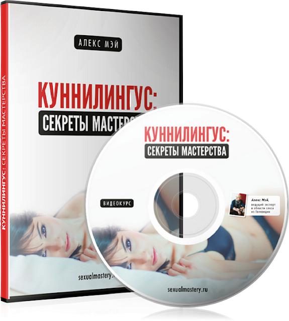 Куннингилиус Техника Видео