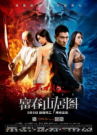 Switch / Tian ji: Fu Chun Shan Ju Tu