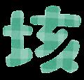 漢数字のイラスト文字「垓」
