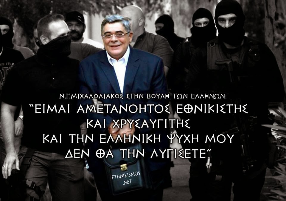 Ν. Γ. Μιχαλολιάκος: Η Χρυσή Αυγή συνεχίζει τον Αγώνα για μια ελεύθερη Ελλάδα - ΒΙΝΤΕΟ