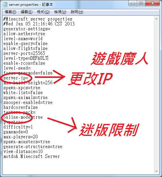 基本官方伺服器架設詳細教學  下載官方伺服器